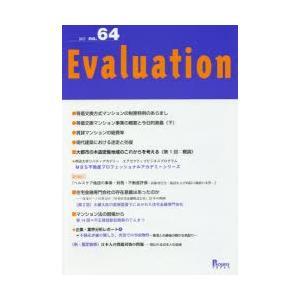 Evaluation no.64(2017)|ggking
