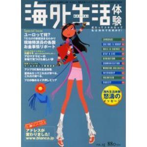 海外生活体験 Vol.15