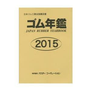 本 ISBN:9784906102815 出版社:ポスティコーポレーション 出版年月:2014年12...