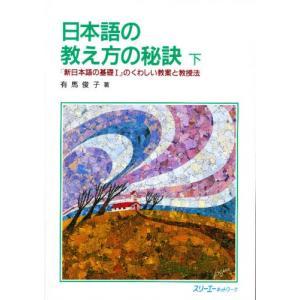 本 ISBN:9784906224999 有馬俊子/著 出版社:スリーエーネットワーク 出版年月:1...