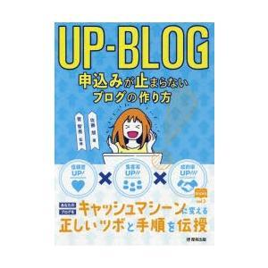 本 ISBN:9784906618880 佐藤旭/著 菅智晃/監修 出版社:厚有出版 出版年月:20...