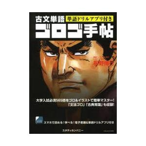 本 ISBN:9784907422028 板野博行/著 出版社:スタディカンパニー 出版年月:201...