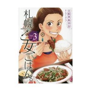 本 ISBN:9784907436094 松本あやか/著 エアーダイブ/編集 出版社:Dybooks...