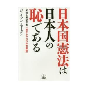 日本国憲法は日本人の恥である 米国人歴史学者「目からウロコの改憲論」|ggking