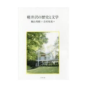 軽井沢の歴史と文学 ggking