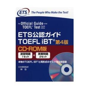 本 ISBN:9784909362001 Educational Testing Service/原...