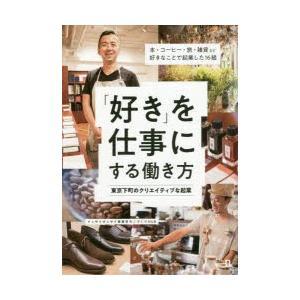 本 ISBN:9784909718013 イッサイガッサイ東東京モノづくりHUB/編 出版社:Boo...