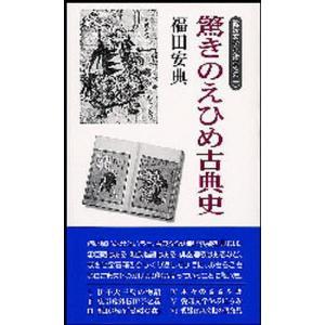 驚きのえひめ古典史|ggking