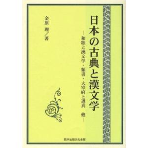 日本の古典と漢文学 和歌と漢文学・類書・大宰府と道真他|ggking