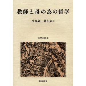 本 ISBN:9784915911729 中島義一/著 米沢正雄/編 出版社:紫峰図書 出版年月:2...