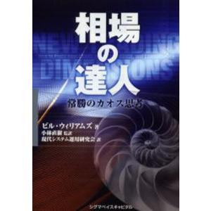 本 ISBN:9784916106612 ビル・ウィリアムズ/著 小林直樹/監訳 現代システム運用研...