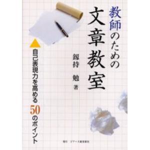 本 ISBN:9784921124533 釼持勉/著 出版社:ジアース教育新社 出版年月:2006年...
