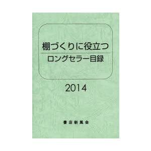 ロングセラー目録 棚づくりに役立つ 2014年版|ggking
