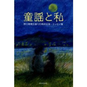 童謡と私 野口雨情生誕120周年記念・エッセイ集|ggking