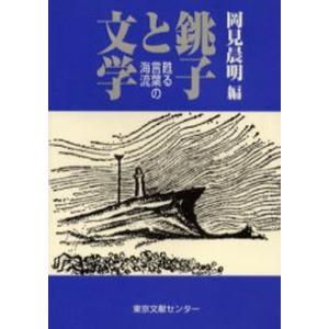 銚子と文学 甦る言葉の海流|ggking