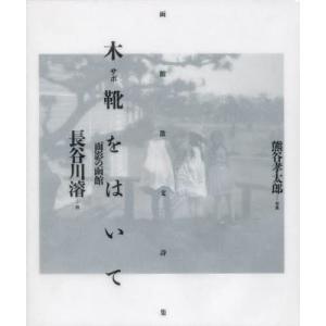 木靴(サボ)をはいて 面影の函館 函館散文詩集|ggking