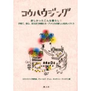 本 ISBN:9784938894382 コウハウジング研究会/著 チャールズ・デュレ/著 キャサリ...