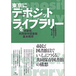 東京にデポジット・ライブラリーを 多摩発、共同保存図書館基本構想|ggking