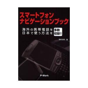 スマートフォンナビゲーションブック 海外の携帯電話を日本で使う方法を多数収録!!|ggking