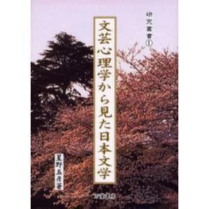文芸心理学から見た日本文学|ggking