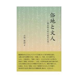 俗地と文人 幕末期大坂の萩原広道 ggking