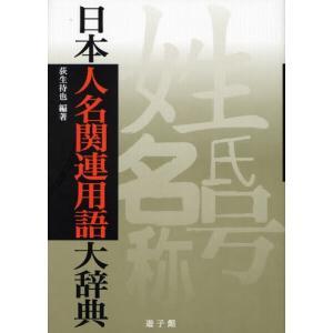 日本人名関連用語大辞典|ggking