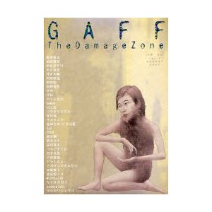 GAFF The Damage Zone vol.1(2007AUGUST)|ggking