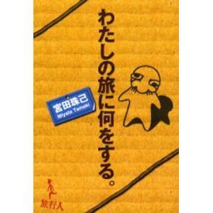 本 ISBN:9784947702289 宮田珠己/著 出版社:旅行人 出版年月:2000年05月 ...