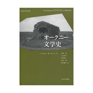 オークニー文学史|ggking