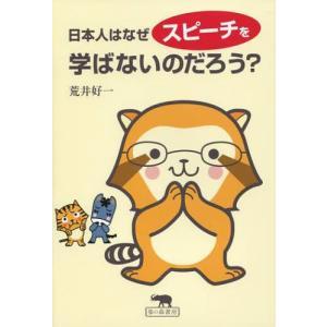 日本人はなぜスピーチを学ばないのだろう?|ggking