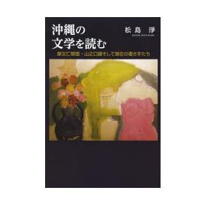沖縄の文学を読む 摩文仁朝信・山之口貘そして現在の書き手たち|ggking