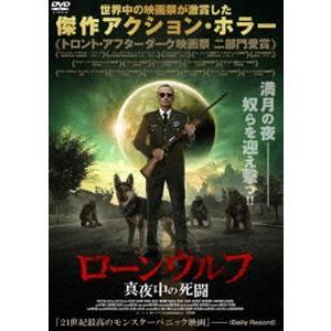 ローンウルフ 真夜中の死闘 [DVD]|ggking