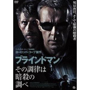 ブラインドマン その調律は暗殺の調べ [DVD]|ggking