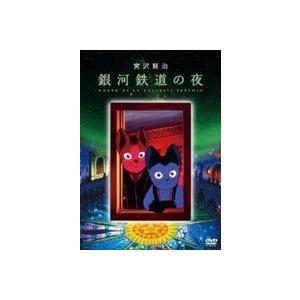 銀河鉄道の夜 DVD [DVD] ggking