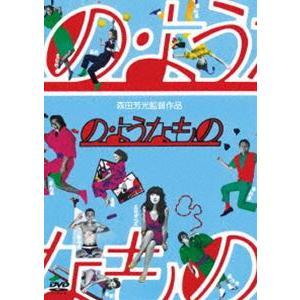 の・ようなもの [DVD]|ggking