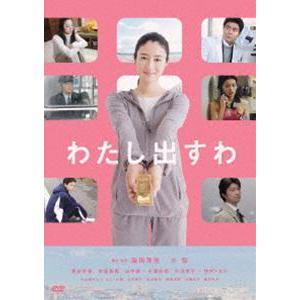 わたし出すわ [DVD]|ggking