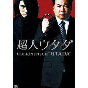 超人ウタダ DVD-BOX [DVD] ggking
