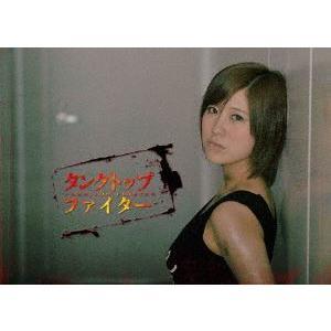 タンクトップファイター DVD-BOX [DVD] ggking