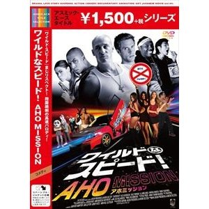 ワイルドなスピード! AHO MISSION【廉価版】 [DVD]