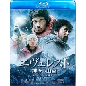 エヴェレスト 神々の山嶺 Blu-ray 通常版 [Blu-ray]|ggking