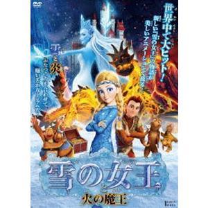 雪の女王 と 火の魔王 [DVD] ggking