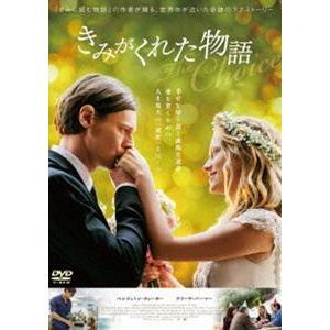 きみがくれた物語 [DVD]|ggking