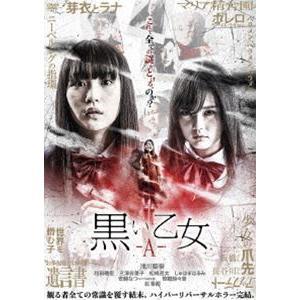黒い乙女A [DVD] ggking