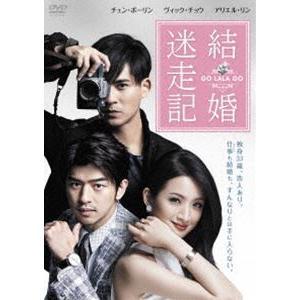 結婚迷走記 GO LALA GO [DVD]|ggking