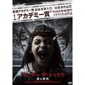 アンダー・ザ・シャドウ 影の魔物 [DVD]|ggking