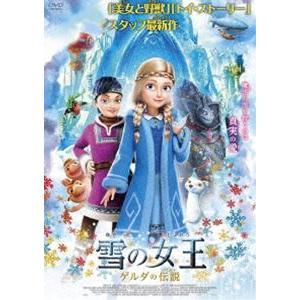 雪の女王 ゲルダの伝説 [DVD] ggking