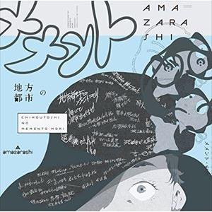 amazarashi/地方都市のメメント・モリ(通常盤)(C...