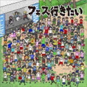 DJ ライブキッズあるある中の人presents 『フェス行きたい!〜邦ロックフェス入門編〜』 [CD]|ggking