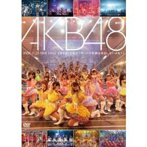 AKB48 2008.11.23 NHK HALL [まさか、このコンサートの音源は流出しないよね?] [DVD]|ggking