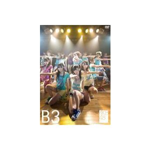 AKB48 チームB 3rd stage 「パジャマドライブ」 [DVD]|ggking